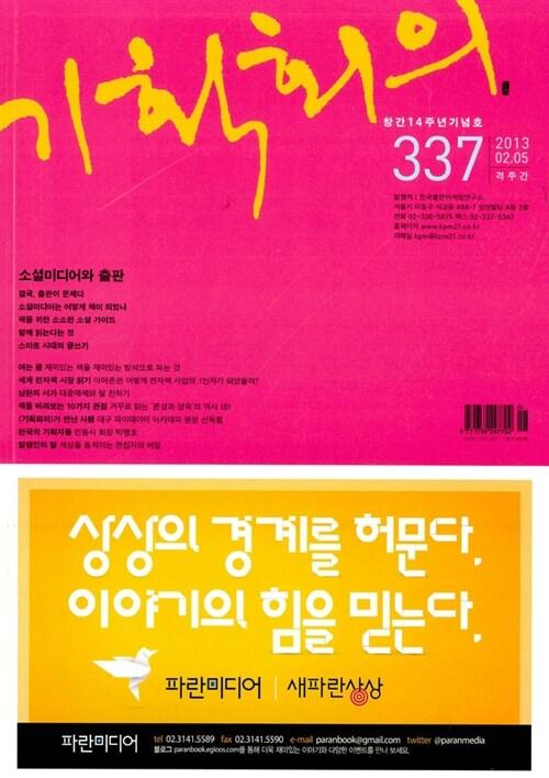기획회의 337호 2013.02.05