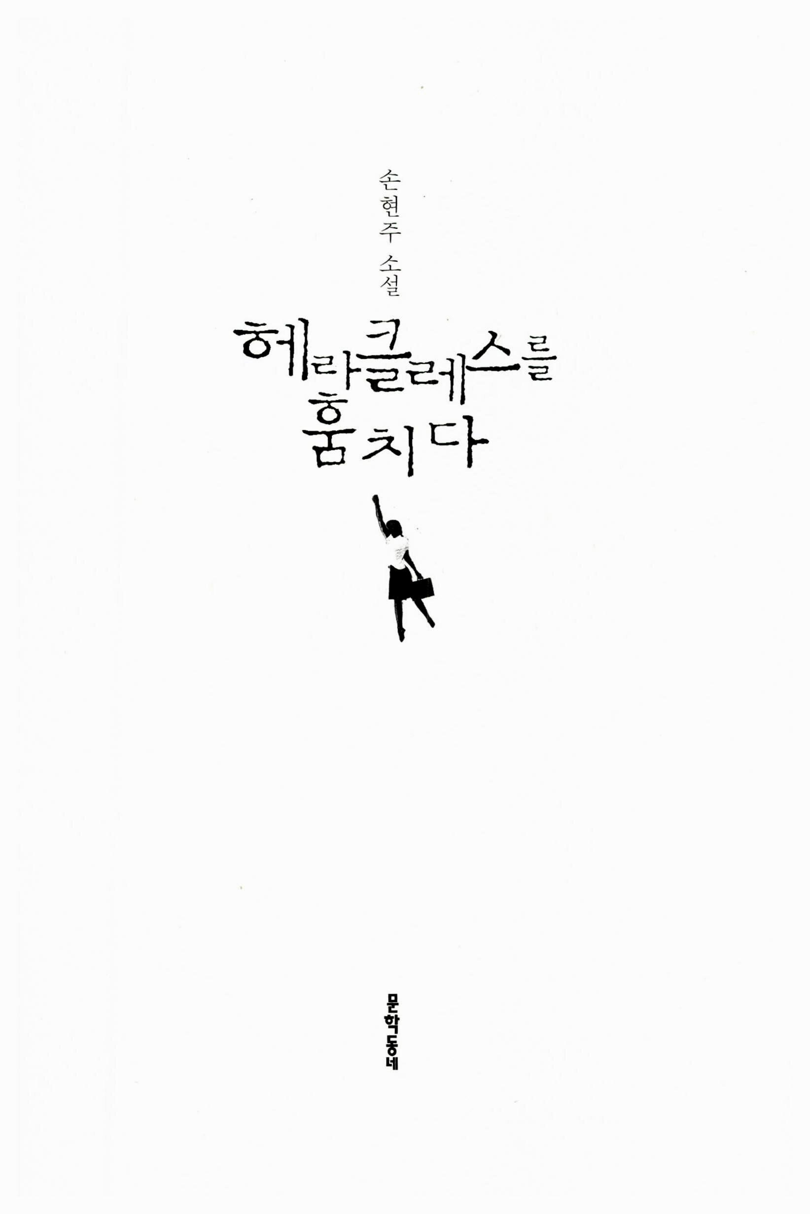 헤라클레스를 훔치다 : 손현주 소설