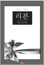 [GL] 리본
