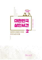 대한민국 살인사건 2