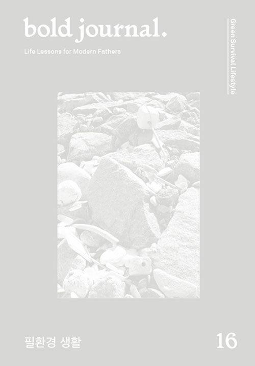 볼드저널 bold journal Issue 16 : 필환경 생활 Green Survival Lifestyle