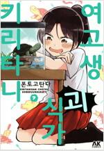 [고화질] 여고생 괴식가 키리타니 07