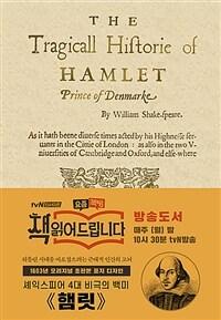 초판본 햄릿 - 1603년 오리지널 초판본 표지디자인