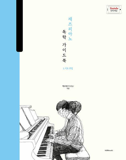박터틀의 재즈피아노 독학 가이드북 1