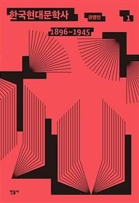 한국 현대문학사 / 3판