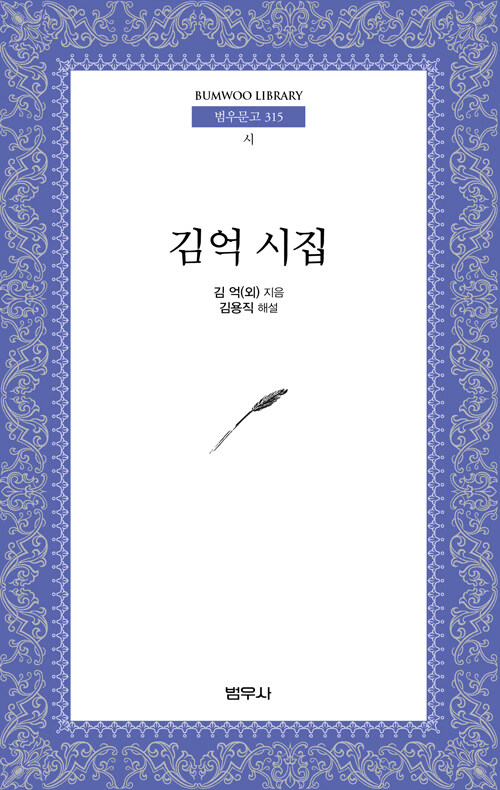 김억 시집