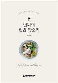 언니의 집밥 잔소리 : 건강한 하루세끼를 위한 언니의 잔소리