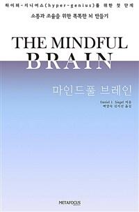 마인드풀 브레인 : 하이퍼-지니어스(hyper-genius)를 위한 첫 단계 : 소통과 조율을 위한 똑똑한 뇌 만들기