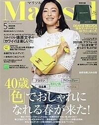 Marisol(マリソル) 2020年 05 月號 [雜誌]
