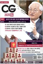 교회성장 Church Growth 2020.4