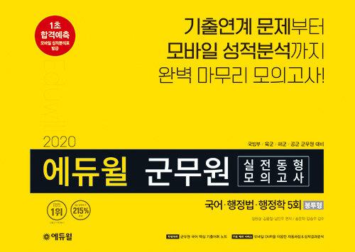 2020 에듀윌 군무원 실전동형 모의고사 국어.행정법.행정학 5회 (봉투형)