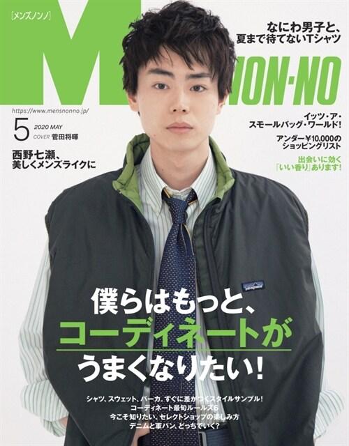 Mens NONNO(メンズノンノ) 2020年 05 月號 [雜誌]