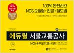 2020 에듀윌 서울교통공사 NCS 봉투모의고사 5회