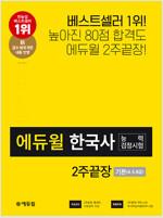 2020 에듀윌 한국사 능력 검정시험 2주끝장 기본(4, 5, 6급)
