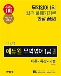 2020 에듀윌 무역영어 1급 (2급 동시대비) : 이론 + 특강 + 기출