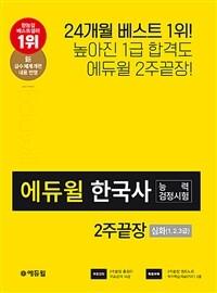 2020 에듀윌 한국사 능력 검정시험 2주끝장 심화(1, 2, 3급)