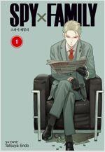 [고화질] 스파이 패밀리 01