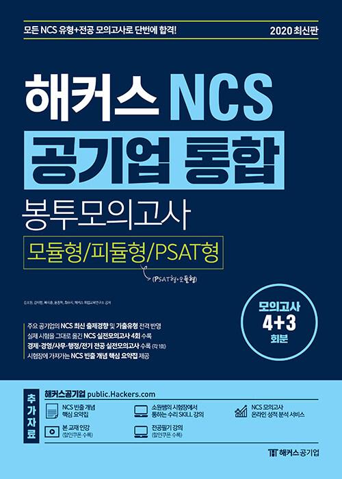 2020 해커스 NCS 공기업 통합 봉투모의고사 모듈형 / 피듈형 / PSAT형