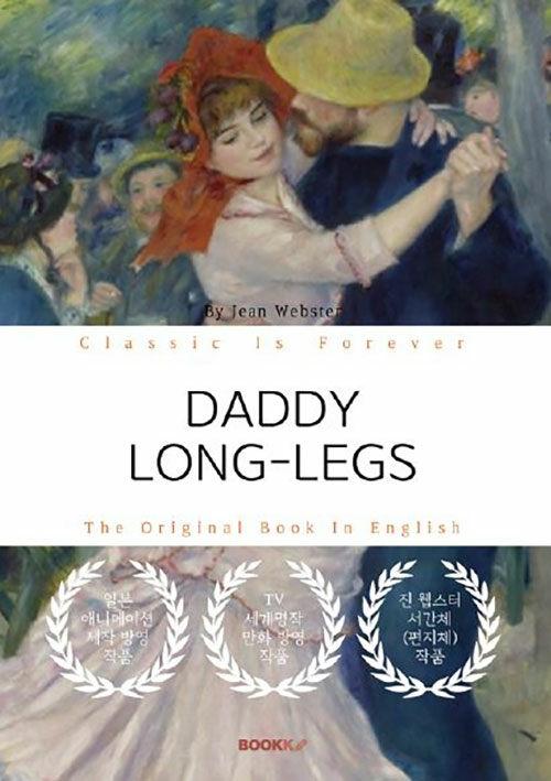 [POD] DADDY-LONG-LEGS - 키다리 아저씨 (영문원서)