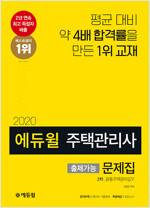 2020 에듀윌 주택관리사 2차 출제가능 문제집 : 공동주택관리실무