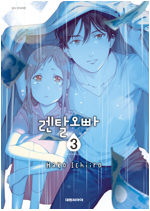 [고화질] 렌탈 오빠 03