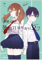 [고화질] 쿠즈미 군 분위기 파악하나요? 07