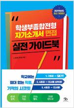 학생부종합전형, 자기소개서, 면접 실전 가이드북 (2021학년도 최신개정판)