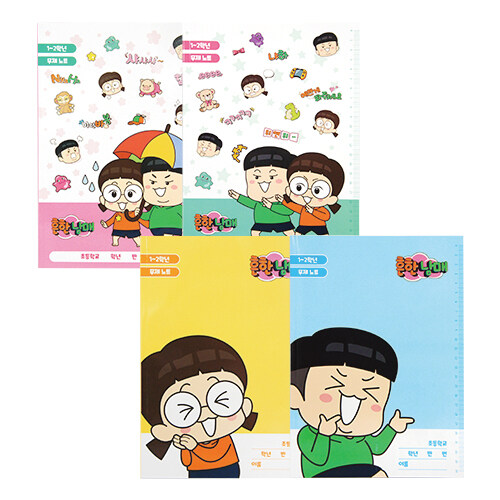 흔한남매 초등노트 1~2년 무제 (디자인 랜덤) - 전10권