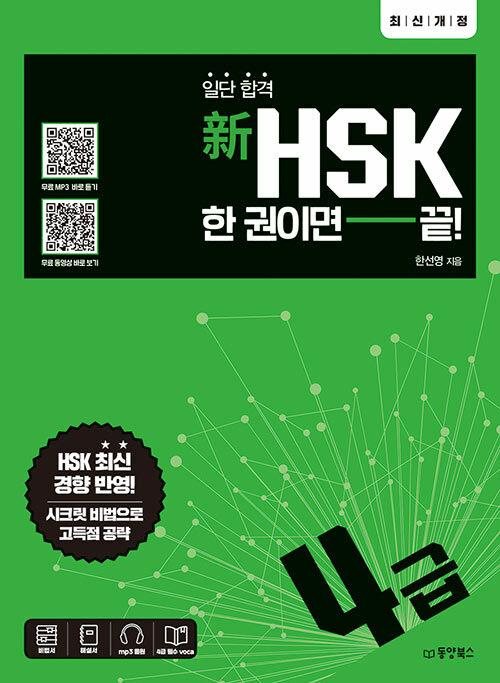 일단 합격 新HSK 한 권이면 끝! 4급