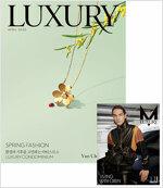 럭셔리 Luxury 2020.4