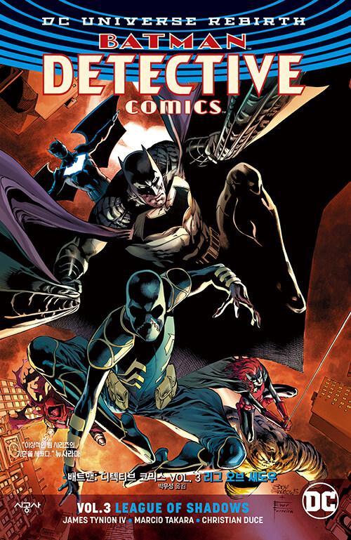 배트맨 디텍티브 코믹스 Vol.3 :  리그 오브 섀도우