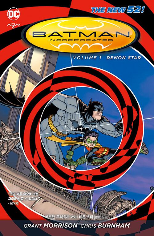 배트맨 주식회사 Vol. 1 : 데몬 스타