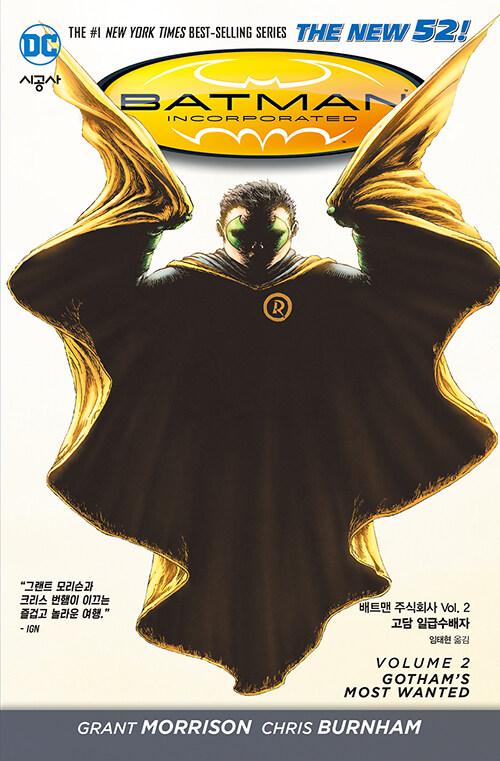 배트맨 주식회사 Vol. 2 : 고담 일급수배자