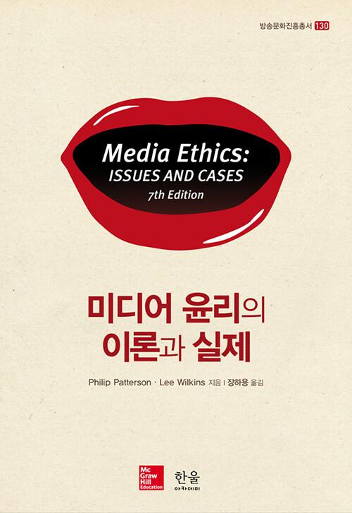 미디어 윤리의 이론과 실제