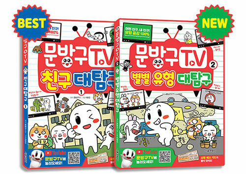 문방구TV 1~2 세트 - 전2권