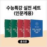 [세트] 메가스터디 EBS 수능특강 실전세트 (인문계용) - 전5권 (2020년)
