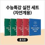 [세트] 메가스터디 EBS 수능특강 실전세트 (자연계용) - 전5권 (2020년)