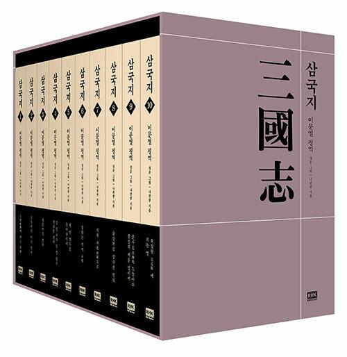 이문열 삼국지 1~10 세트 - 전10권