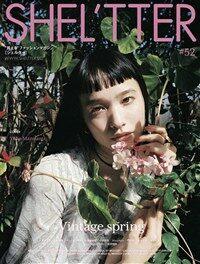 SHEL'TTER(シェルタ-)#52 SPRING 2020 (NAIL MAX 2020年4月號增刊)