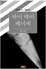 [GL] 바이 바이 베이비
