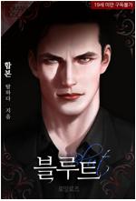 [합본] 블루트 (전2권/완결)