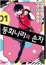 [고화질세트] 동화나라의 손자 (총2권/미완결)