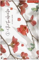 [BL] 춘풍난만 1