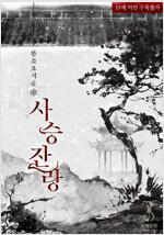 [세트] 사승잔랑 (총2권/완결)