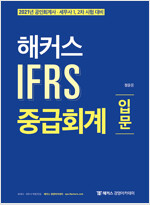 2021 해커스 IFRS 중급회계 입문
