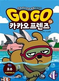 Go Go 카카오프렌즈 13 : 호주