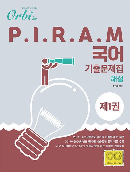 P.I.R.A.M 피램 수능 국어 기출문제집 제1권 : 해설편 (2020년)