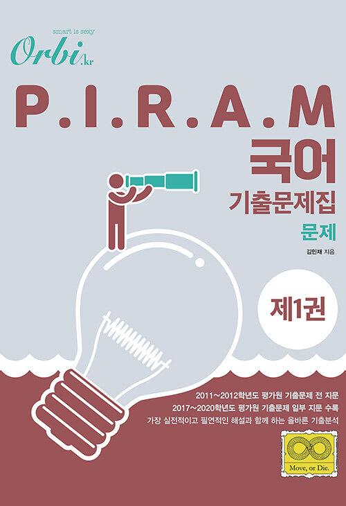 P.I.R.A.M 피램 수능 국어 기출문제집 제1권 : 문제편 (2020년)