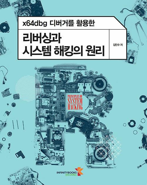 x64dbg 디버거를 활용한 리버싱과 시스템 해킹의 원리