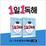 [세트] 메가스터디 초등 독해 1일 1독해 한국사 1~2권 - 전2권